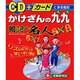 かけざん九九-CD+カード [全集叢書]