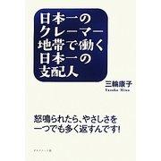 日本一のクレーマー地帯で働く日本一の支配人―怒鳴られたら、やさしさを一つでも多く返すんです! [単行本]