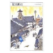 夏目漱石(ちくま日本文学〈029〉) [文庫]