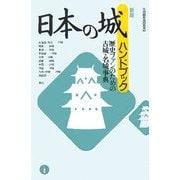 日本の城ハンドブック―歴史ファンのための古城・名城事典 新版 [事典辞典]