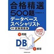 合格精選500題 データベーススペシャリスト 午前試験問題集 [単行本]