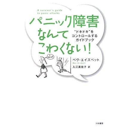"""パニック障害なんてこわくない!―""""ドキドキ""""をコントロールするガイドブック [単行本]"""