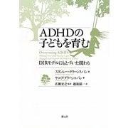 ADHDの子どもを育む―DIRモデルにもとづいた関わり [単行本]