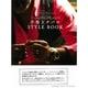 手巻きタバコSTYLE BOOK-The ZIG-ZAG BIBLE(別冊LEON) [ムックその他]