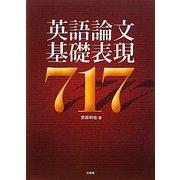 英語論文基礎表現717 [単行本]