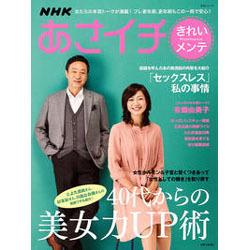 NHKあさイチ|きれいメンテ-40代からの美女力UP術(主婦と生活生活シリーズ) [ムックその他]
