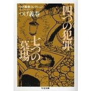 つげ義春コレクション 四つの犯罪/七つの墓場(ちくま文庫) [文庫]