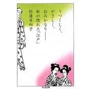 うつくしく、やさしく、おろかなり―私の惚れた「江戸」(ちくま文庫) [文庫]