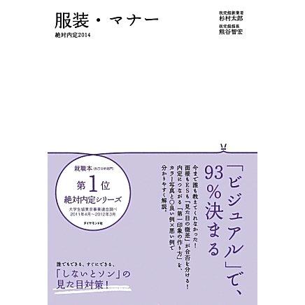 絶対内定〈2014〉服装・マナー [単行本]