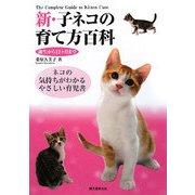 新・子ネコの育て方百科―誕生から12ヶ月まで ネコの気持ちがわかるやさしい育児書 [全集叢書]