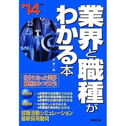 業界と職種がわかる本〈'14年版〉 [単行本]