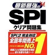 最新最強のSPIクリア問題集〈'14年版〉 [単行本]