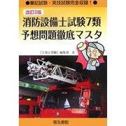 消防設備士試験7類予想問題徹底マスタ 改訂2版 [単行本]