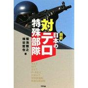 最新 日本の対テロ特殊部隊 [単行本]