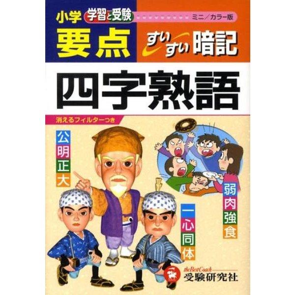 小学要点/四字熟語すいすい暗記 ミニ/カラー版 [文庫]