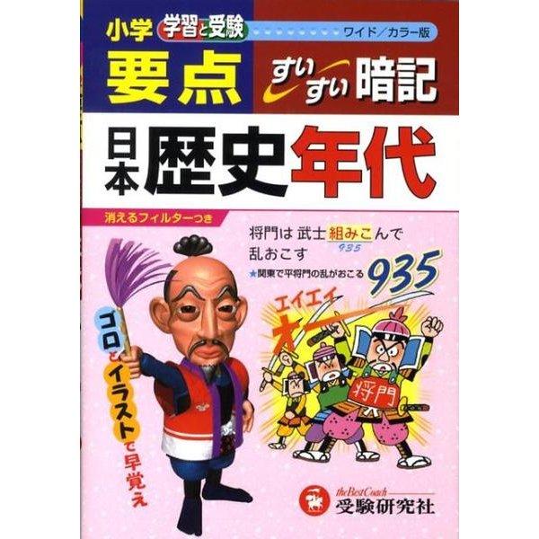 小学要点/日本歴史年代すいすい暗記 ワイド/カラー版 [全集叢書]