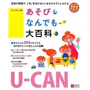 U-CANのあそびなんでも大百科(U-CANの保育スマイルBOOKS) [単行本]