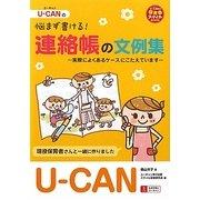 U-CANの悩まず書ける!連絡帳の文例集―実際によくあるケースにこたえています(U-CANの保育スマイルBOOKS) [単行本]