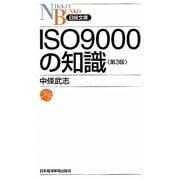 ISO9000の知識 第3版 (日経文庫) [新書]