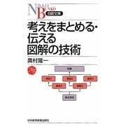 考えをまとめる・伝える図解の技術(日経文庫) [新書]