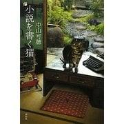 小説を書く猫 [単行本]