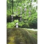 日本の森から生まれたアロマ [単行本]
