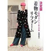 決定版 着物モダンリフォーム―着物地でやさしく作る洋服 [単行本]