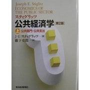 スティグリッツ公共経済学〈上〉公共部門・公共支出 第2版 [単行本]