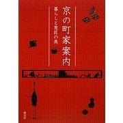 京の町家案内―暮らしと意匠の美 [単行本]
