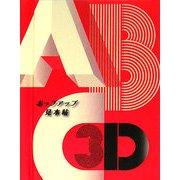ABC3D―ポップアップ見本帖 [絵本]