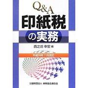Q&A印紙税の実務―平成24年7月改訂 [単行本]