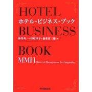 ホテル・ビジネス・ブック―MMH(Master of Management for Hospitality) [単行本]