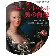 王妃マリー・アントワネット「美の肖像」―華麗なる城館と離宮へ。王妃の「美学」に触れる歴史紀行 [単行本]