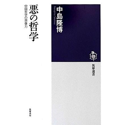 悪の哲学―中国哲学の想像力(筑摩選書) [全集叢書]