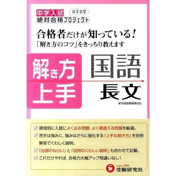 中学入試/解き方上手国語長文 [全集叢書]