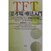 TFT(思考場)療法入門―タッピングで不安、うつ、恐怖症を取り除く [単行本]