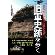 旧軍史跡を歩く(新人物文庫) [文庫]