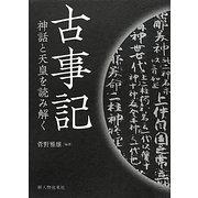 古事記―神話と天皇を読み解く [単行本]