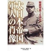 秘蔵写真でよみがえる大日本帝国軍人の肖像 [単行本]