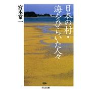 日本の村・海をひらいた人々(ちくま文庫) [文庫]