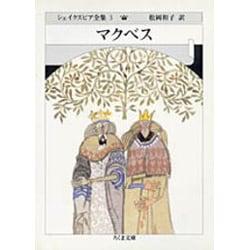マクベス―シェイクスピア全集〈3〉(ちくま文庫) [文庫]