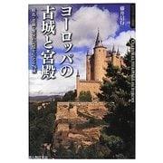 ヨーロッパの古城と宮殿―戦乱・悲劇・繁栄の記憶を伝える76城(ビジュアル選書) [単行本]
