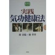 実践・気功健康法(DVDブック) [単行本]