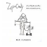ジップ&キャンディ―ロボットたちのクリスマス [単行本]
