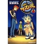侵略!イカ娘 6(少年チャンピオン・コミックス) [コミック]