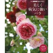 美しく病気に強いバラ-選りすぐりの200品種と育て方のコツ(別冊NHK趣味の園芸) [ムックその他]