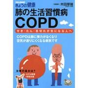 肺の生活習慣病COPD-せき・たん・息切れが気になる人へ(別冊NHKきょうの健康) [ムックその他]