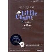 リトル・チャロ2 3 完全版[CD]