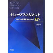 ナレッジマネジメント―創造的な看護管理のための12章 [単行本]