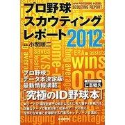 プロ野球スカウティングレポート〈2012〉 [単行本]